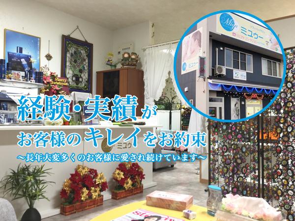 リフレッシュサロンミユゥー古川店