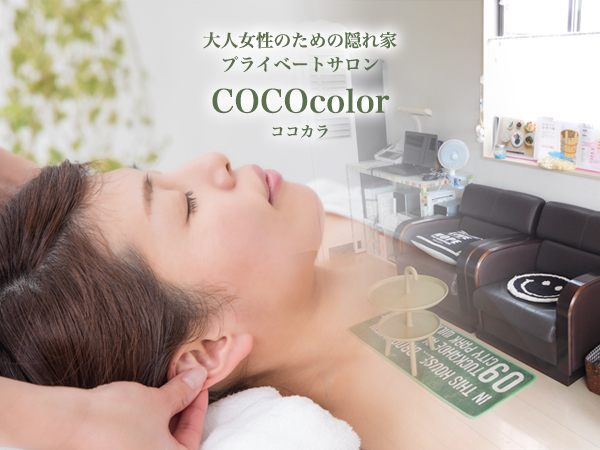 COCOcolor(ココカラ)